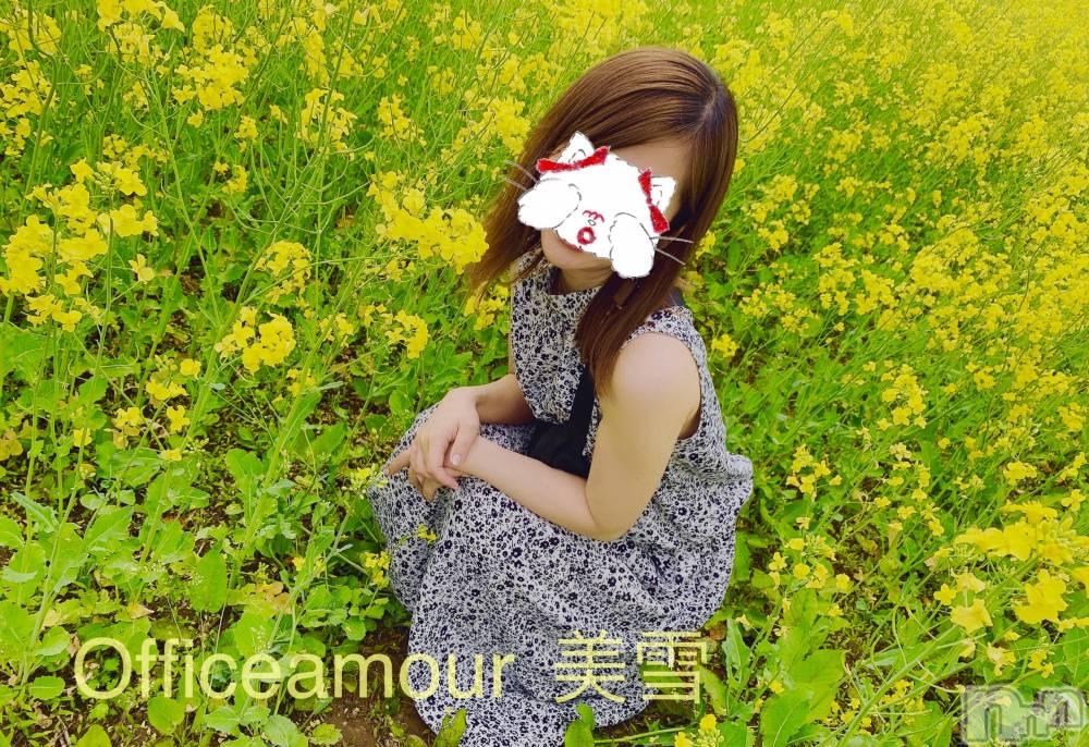 新潟デリヘルOffice Amour(オフィスアムール) 美雪(29)の5月30日写メブログ「ちょっとだけ安心!」