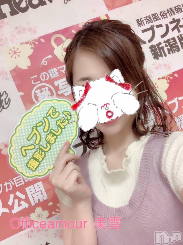 新潟デリヘルOffice Amour(オフィスアムール) 美雪(29)の6月3日写メブログ「吐き気ヽ(;▽;)ノ」