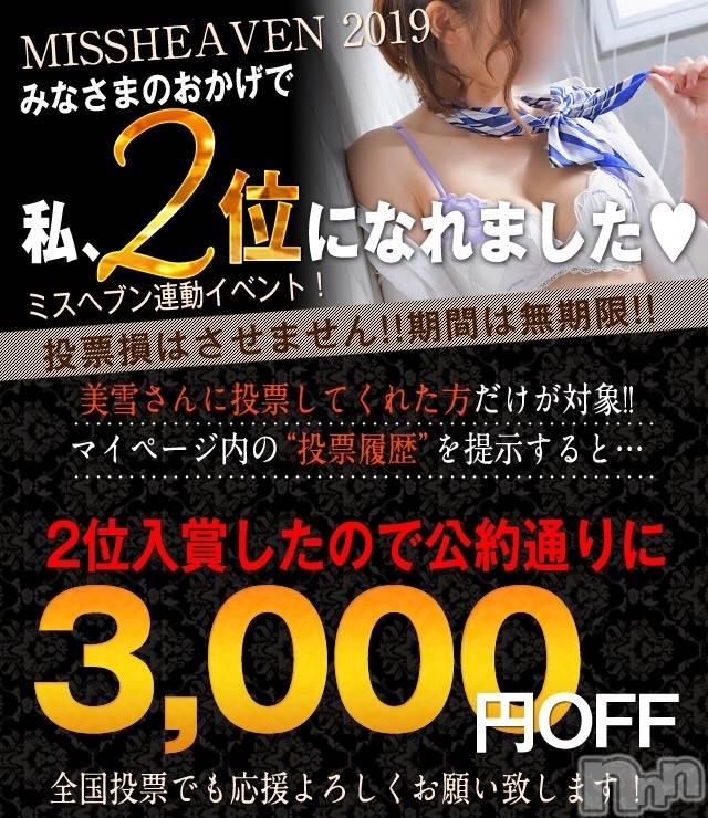新潟デリヘルOffice Amour(オフィスアムール) 美雪(29)の11月16日写メブログ「♡投票して下さった皆さんへお知らせ♡」