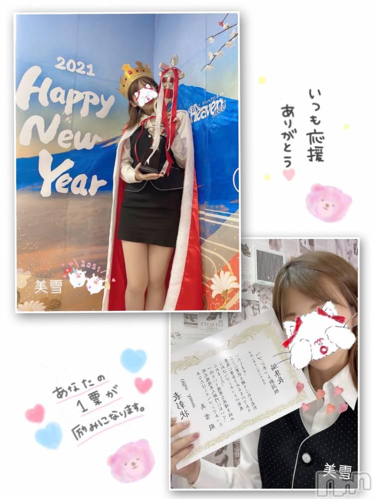 新潟デリヘルOffice Amour(オフィスアムール) 美雪(29)の1月15日写メブログ「今日から始まりました*.+゚(´。✪ω✪。 ` )*.+゚」