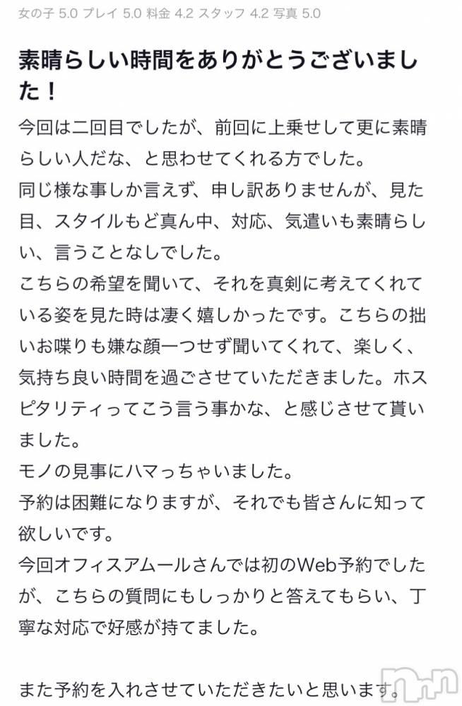 新潟デリヘルOffice Amour(オフィスアムール) 美雪(30)の9月11日写メブログ「またしても*.+゚(´。✪ω✪。 ` )」