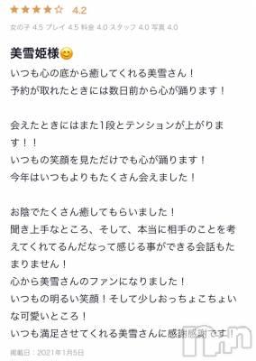 新潟デリヘル Office Amour(オフィスアムール) 美雪(29)の1月10日写メブログ「口コミありがとうございます( ˶ˆ꒳ˆ˵ ) ♡♡」