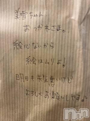 新潟デリヘル Office Amour(オフィスアムール) 美雪(29)の1月18日写メブログ「女性スタッフさんからのメッセージ♡
