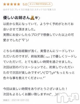 新潟デリヘル Office Amour(オフィスアムール) 美雪(31)の10月18日写メブログ「素敵な口コミ( ˶ˆ꒳ˆ˵ )ありがとうございます♡*.+゚」