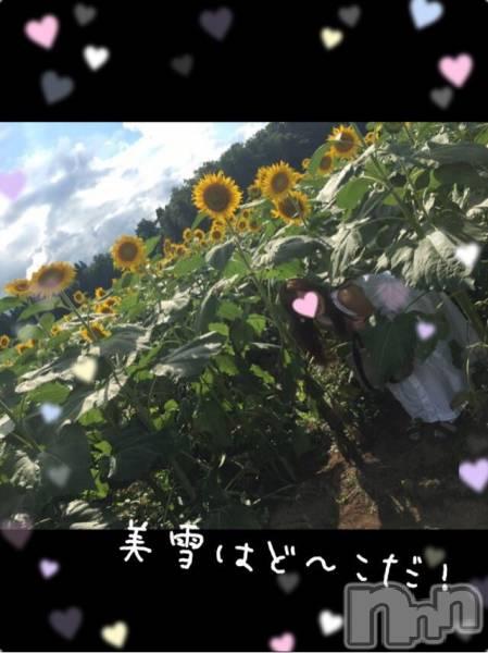 新潟デリヘルOffice Amour(オフィスアムール) 美雪(27)の8月24日写メブログ「昨日は…・。♪*+o」