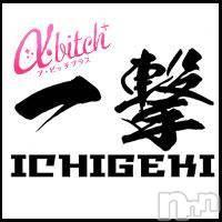 新潟デリヘルa・bitch+ ~アビッチプラス~(アビッチプラス)の1月20日お店速報「愛の一撃イベント開催!!」