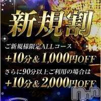 新潟デリヘル a bitch~ア・ビッチ~(ア・ビッチ)の7月19日お店速報「ご新規様限定!!~お得情報~!」