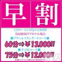 新潟デリヘル a・bitch+ ~アビッチプラス~(アビッチプラス)の10月7日お店速報「お得な早割りキャンペーン開催!!」