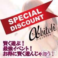 新潟デリヘル a・bitch+ ~アビッチプラス~(アビッチプラス)の5月8日お店速報「abitchが誇る 素敵な特別イベント開催!」