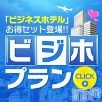 新潟デリヘル a・bitch+ ~アビッチプラス~(アビッチプラス)の1月21日お店速報「ビジネスホテルで呼ぶとお得な『ビジホ割♪』」