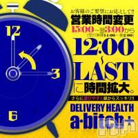 新潟デリヘル a・bitch+ ~アビッチプラス~(アビッチプラス)の1月15日お店速報「☆営業時間が変更になります! さらに利用しやすくなりますよ♪☆」