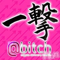 新潟デリヘル a・bitch+ ~アビッチプラス~(アビッチプラス)の1月20日お店速報「本日一撃イベント開催♪」