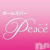 新潟駅前ガールズバー GIRLS BAR Peace(ガールズバー ピース)の6月14日お店速報「本日の出勤情報!」