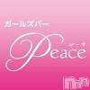 新潟駅前ガールズバー GIRLS BAR Peace(ガールズバー ピース)の5月21日お店速報「本日の出勤情報(^.^)」
