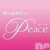新潟駅前ガールズバー GIRLS BAR Peace(ガールズバー ピース)の1月23日お店速報「本日の出勤情報」