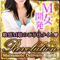 松本デリヘル Revolution(レボリューション)の9月14日お店速報「美人OL「真希」さんに癒されちゃってくださいね♪」