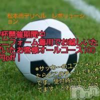 松本デリヘル Revolution(レボリューション)の7月13日お店速報「レボリューション!W杯期間中のお得なイベント開催中です♪」