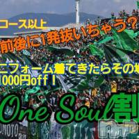 松本デリヘル Revolution(レボリューション)の7月21日お店速報「山雅ホームゲーム割開催中!!!!」