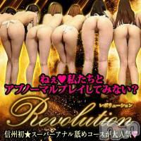 松本デリヘル Revolution(レボリューション)の1月14日お店速報「『みあ』ちゃん浣腸プレイ解禁致しました♪」