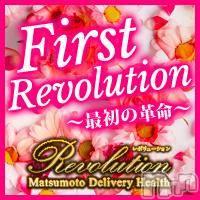 松本デリヘル Revolution(レボリューション)の1月14日お店速報「★レズビアンコース★女性のお客様からのお問い合わせもお待ちしております♪」