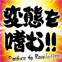 松本デリヘル Revolution(レボリューション)の7月11日お店速報「『ひまり』ちゃんの涙目ゲロイラマで喉奥に射精→そのままごっくん♪」