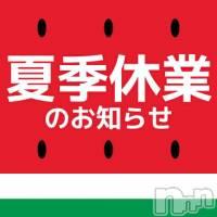 松本デリヘル Revolution(レボリューション)の9月1日お店速報「8月30日~9月2日まで休業致します。事前予約は随時受付しております♪」