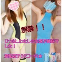 松本デリヘル Revolution(レボリューション)の9月24日お店速報「みずきちゃん&千里ちゃん双子ハーレム3Pコース始めました♪」