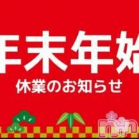 松本デリヘル Revolution(レボリューション)の12月28日お店速報「誠に勝手ながら12月28日~1月4日まで年末年始休業とさせていただきます」