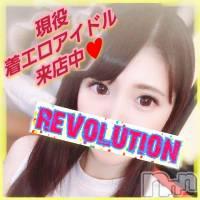 松本デリヘル Revolution(レボリューション)の6月3日お店速報「現役着エロアイドル【青山まゆ】ちゃん入店致しました♪」