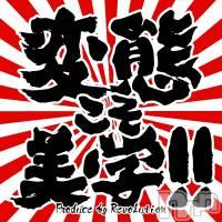 松本デリヘル Revolution(レボリューション)の6月8日お店速報「レボリューション特有の【アナル舐め】コースおすすめです♪」