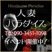 新潟人妻デリヘル(ヒトヅマパラダイス)の2019年4月15日お店速報「◆月曜日はノーブラDAY◆」