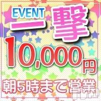 新潟デリヘル むきたて素人娘(ムキタテシロウトムスメ)の2月10日お店速報「一撃価格!10,000円!」