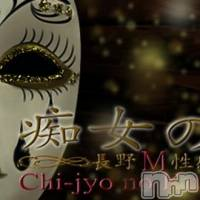 長野デリヘル 痴女の唇(チジョノクチビル)の8月10日お店速報「普通のデリヘルでは満足できない体に…」