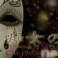 長野デリヘル 痴女の唇(チジョノクチビル)の8月19日お店速報「普通のデリヘルでは満足できない体に…」