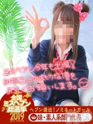 双子はむ(21) 身長160cm、スリーサイズB84(C).W56.H84。新潟手コキ CECIL新潟店在籍。