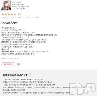 新潟手コキ Cherish Amulet(チェリッシュ アミュレット) 双子はむ★(21)の5月5日写メブログ「またまた高評価頂きました!」