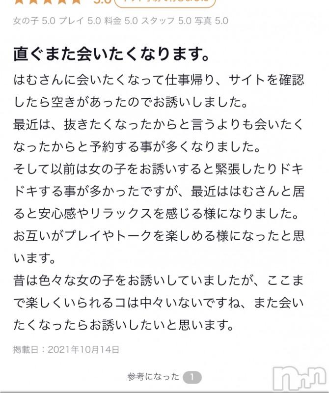 新潟手コキCherish Amulet(チェリッシュ アミュレット) 双子はむ★(21)の2021年10月14日写メブログ「遅くなってゴメンなさい。」
