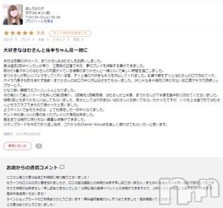 新潟手コキCherish Amulet(チェリッシュ アミュレット) 双子はむ★(21)の2021年5月5日写メブログ「初3Pで…オール5頂きましたっ!」