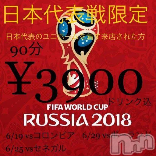 新潟駅前キャバクラCLUB ALBATROSS(アルバトロス) のイベントカレンダー「ワールドカップ特別イベント!」