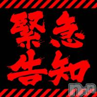 松本デリヘル White Love(ホワイトラブ)の10月22日お店速報「【緊急告知】必ずご確認ください。」
