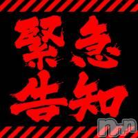 松本デリヘル White Love(ホワイトラブ)の10月25日お店速報「【緊急告知】必ずご確認ください。」