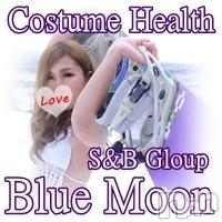 三条デリヘル コスプレ専門店 BLUE MOON(ブルームーン)の2月19日お店速報「コスプレで遊びたいからそうだっブルムに電話だっ」