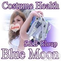 三条デリヘル コスプレ専門店 BLUE MOON(ブルームーン)の2月20日お店速報「100分コミコミ¥16,000今ならすぐご案内可能ですブルム」
