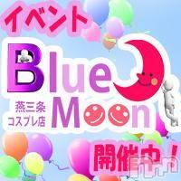 三条デリヘル コスプレ専門店 BLUE MOON(ブルームーン)の7月19日お店速報「本日も少しだけお力に・・・」