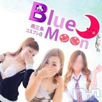 三条デリヘル コスプレ専門店 BLUE MOON(ブルームーン)の2月12日お店速報「元気丸出しでも〇〇〇丸出しはあかんwww」