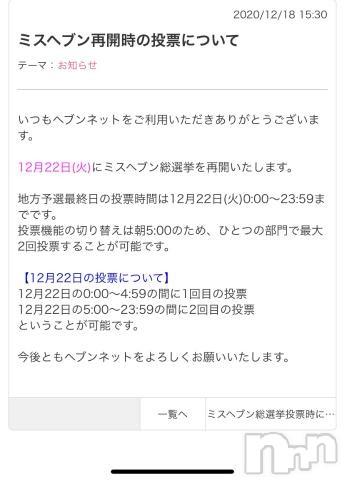 伊那デリヘルピーチガール りさ(27)の2020年12月22日写メブログ「おはよ♪」