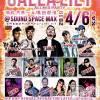 諏訪その他業種 SOUND SPACE MAX (サウンドスペースマックス)の3月24日お店速報「【」