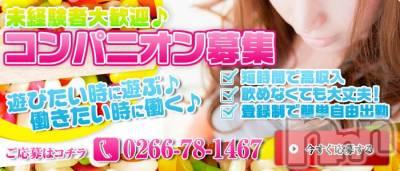 諏訪市コンパニオンクラブ companion Pinky(コンパニオンピンキー)の店舗イメージ枚目「長野派遣コンパニオンPinky 諏訪」