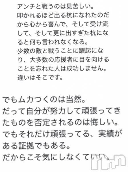 松本駅前キャバクラ美ら(チュラ) れみの5月18日写メブログ「結果。」