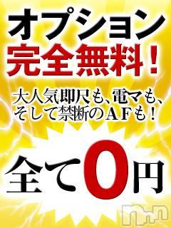 長野人妻デリヘル(ナガノコントラディクション)の2019年3月16日お店速報「オプション完全無料!」